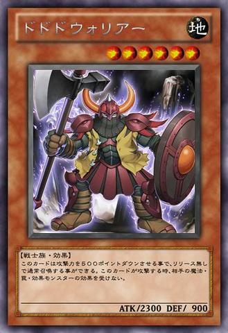 File:DododoWarrior-JP-Anime-ZX.png