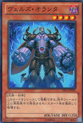 File:EvilswarmOlantern-DS13-JP-C.png