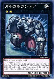 GachiGachiGantetsu-GS05-JP-C