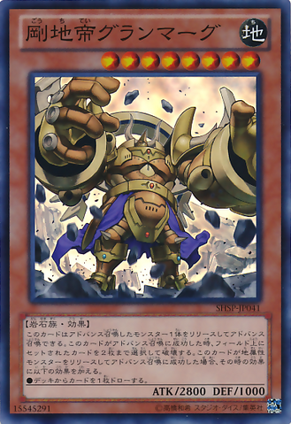 File:GranmargtheMegaMonarch-SHSP-JP-SR.png