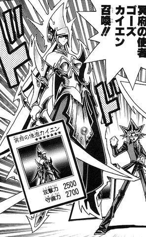 File:KaientheEmissaryofDarkness-JP-Manga-R-NC.png