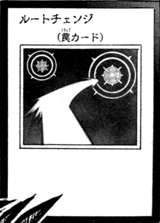 File:RouteChange-JP-Manga-ZX.png