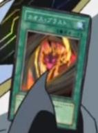 File:ChaosBlast-JP-Anime-5D.png