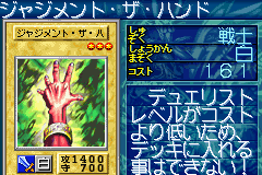 File:TheJudgementHand-GB8-JP-VG.png