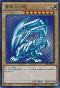 BlueEyesWhiteDragon-SCB1-JP-UR