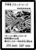 BlackRoseMoonlightDragon-JP-Manga-5D