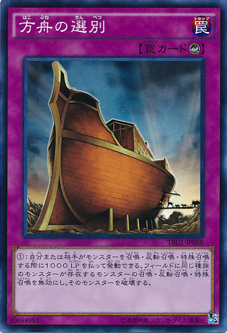 File:TheSelection-TRC1-JP-SR.png