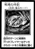 BattlefieldTragedy-JP-Manga-R