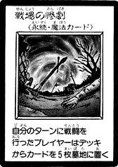File:BattlefieldTragedy-JP-Manga-R.png