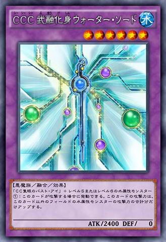 File:CCCWaterSwordofBattle-JP-Anime-AV.png
