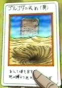 GolgothasPunishment-JP-Anime-Toei