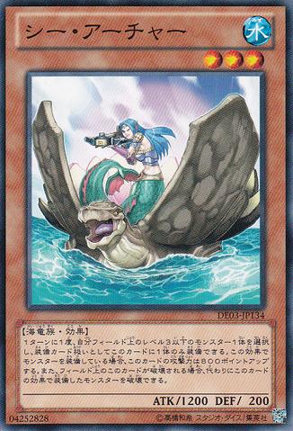 File:MermaidArcher-DE03-JP-C.png
