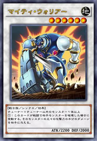 File:MightyWarrior-JP-Anime-AV.png