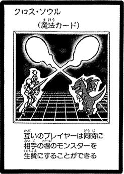 File:SoulExchange-JP-Manga-DM.png