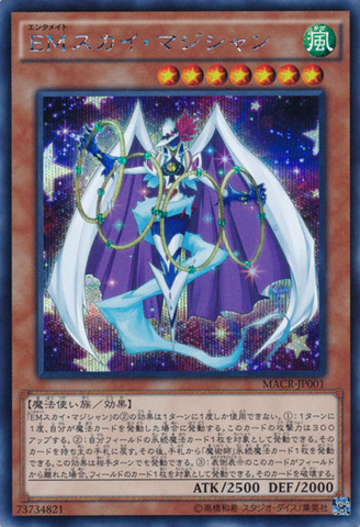 File:PerformapalSkyMagician-MACR-JP-ScR.png