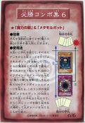 RuleCard6-B3-JP-C