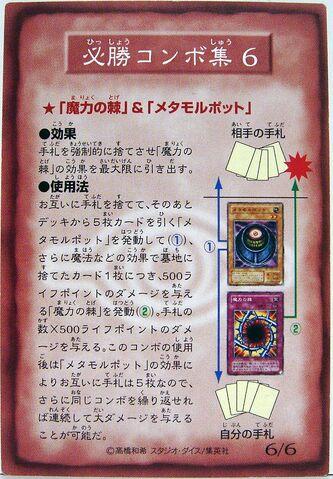 File:RuleCard6-B3-JP-C.jpg