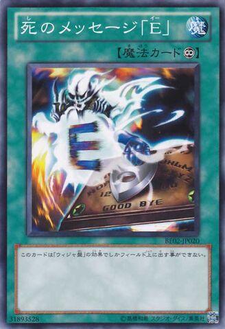 File:SpiritMessageI-BE02-JP-C.jpg