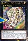 StellarknightConstellarDiamond-SECE-JP-OP