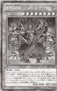 File:ArchfiendEmperortheFirstLordofHorror-JP-Manga-DZ.png