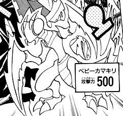 File:BabyMantisToken-JP-Manga-R-NC.jpg