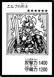 File:CelticGuardian-JP-Manga-DM.png
