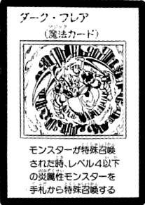 File:DarkFlare-JP-Manga-5D.jpg