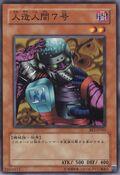 Jinzo7-BE1-JP-C