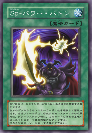 File:SpeedSpellPowerBaton-JP-Anime-5D.png