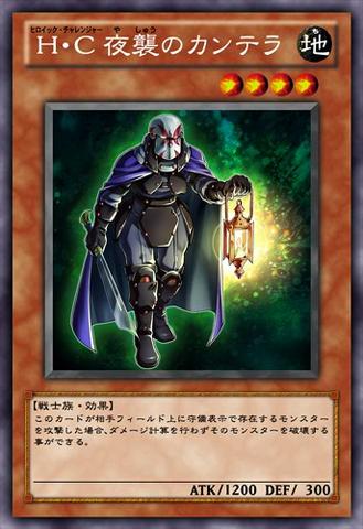 File:HeroicChallengerNightWatchman-JP-Anime-ZX.png