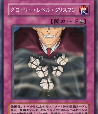 File:GloryLevelTalisman-JP-Anime-GX.png