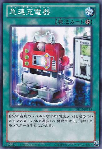 File:QuickCharger-DE02-JP-C.jpg