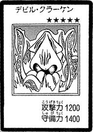 DevilKraken-JP-Manga-DM