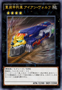 HeavyArmoredTrainIronwolf-JP-Anime-AV