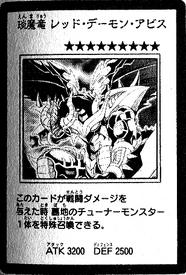 HotRedDragonArchfiendAbyss-JP-Manga-5D