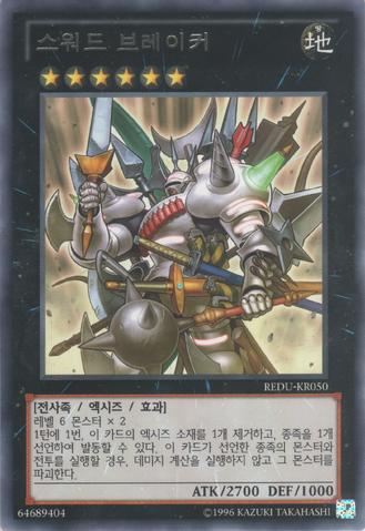 File:SwordBreaker-REDU-KR-R-UE.png
