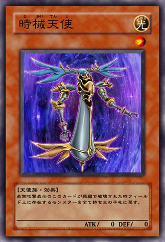 File:TimeAngel-JP-Anime-5D.png
