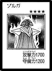 Zolga-JP-Manga-DM
