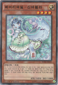 FairyTailRella-RATE-KR-NR-1E