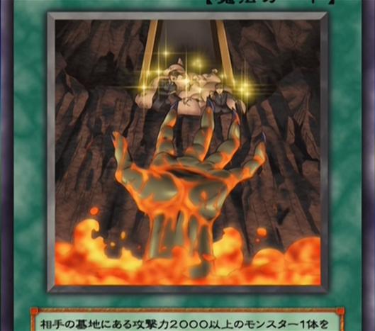 File:InfernalTransaction-JP-Anime-GX.png