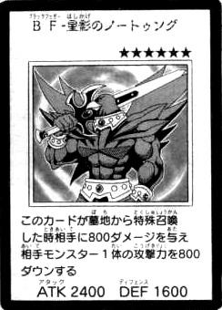 File:BlackwingNothungtheStarlight-JP-Manga-5D.jpg