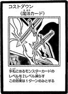 CostDown-JP-Manga-DM
