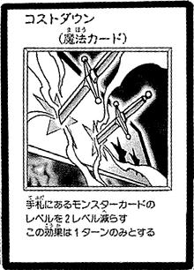 File:CostDown-JP-Manga-DM.png