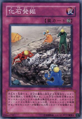 File:FossilExcavation-POTD-JP-C.jpg