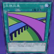 Overpass-JP-Anime-AV
