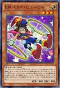 PerformapalSkyPupil-JP-Anime-AV