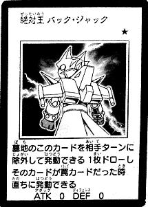 File:AbsoluteKingBackJack-JP-Manga-5D.png