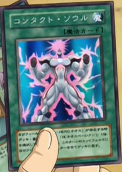 File:ContactSoul-JP-Anime-GX.png