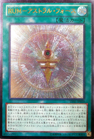 File:RankUpMagicAstralForce-LVAL-JP-UtR.png
