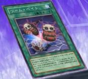 WormBait-JP-Anime-5D